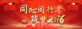 2016年度春节联欢晚会