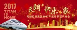 2017AG和记娱乐控股集团年会