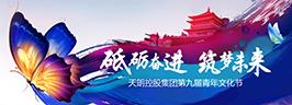 AG和记娱乐控股集团第九届青年文化节