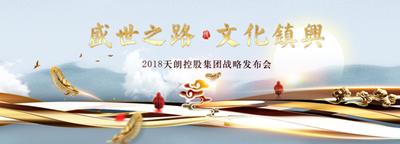 2018AG和记娱乐控股集团战略发布会