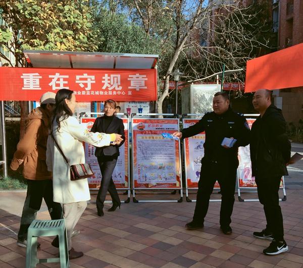 """防患于未""""燃""""——蔚蓝花城开展冬季安全知识讲座"""