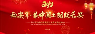 2019AG和记娱乐控股集团业主春节联欢晚会