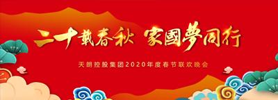 雷火电竞官网app苹果雷火电竞app官网下载2020年度春节联欢晚会