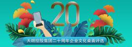 雷火电竞官网app苹果集团二十周年企业文化桌面评选