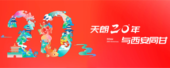 雷火电竞官网app苹果二十年·与西安同甘