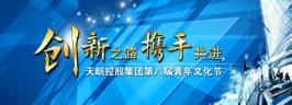 雷火电竞官网app苹果雷火电竞app官网下载第八届青年文化节